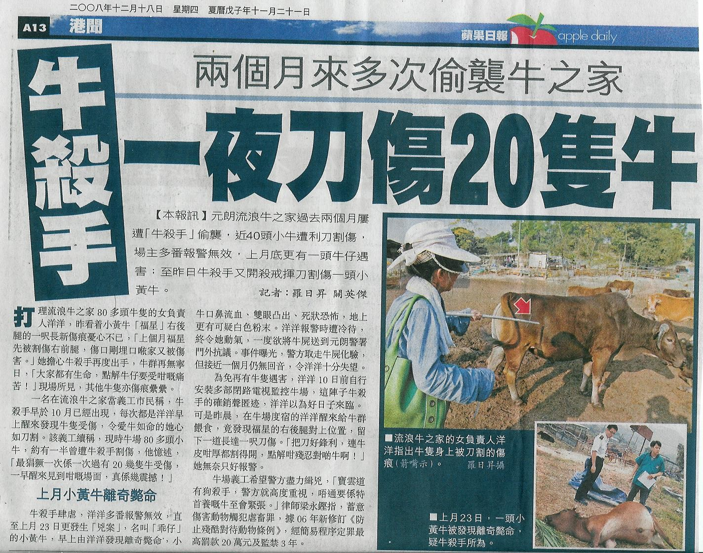 Apple Daily News Dec 18